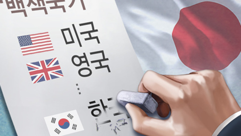 国 韓国 の 一覧 ホワイト