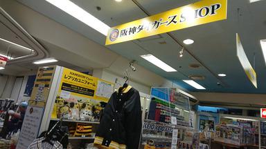阪神タイガースSHOP