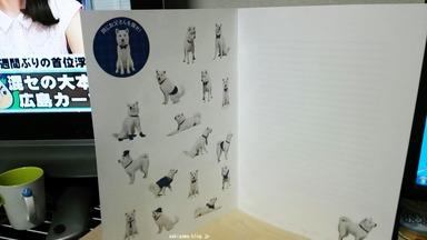 白い犬ノート