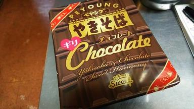 ペヤングやきそばチョコレート