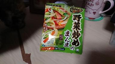 野菜炒めのまんま