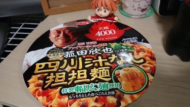 四川汁なし坦坦麺