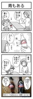 今のコカ・コーラ