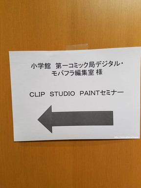 CLIP STUDIO PAINT セミナー