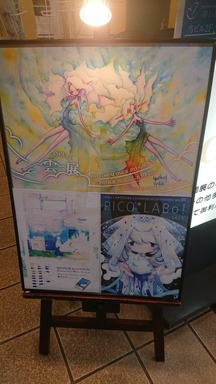 ARTs*LABo 雲展