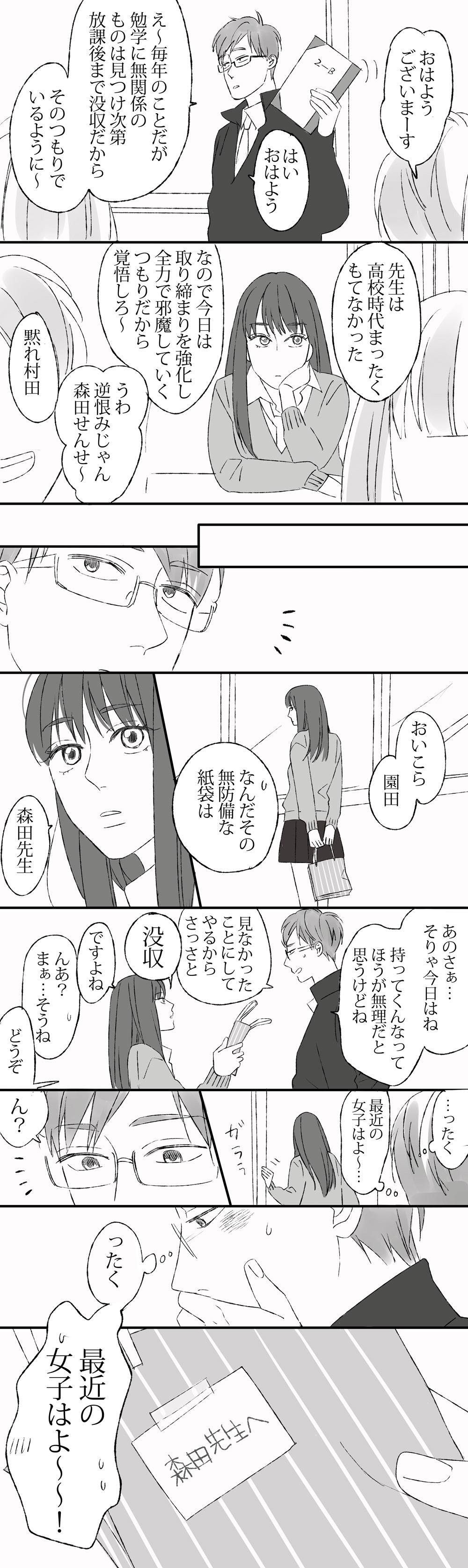 先生と生徒ーバレンタイン