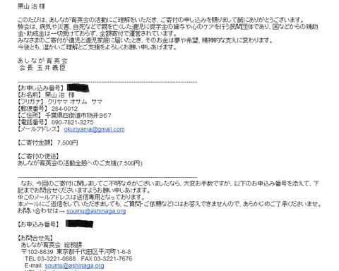 0801ashinaga