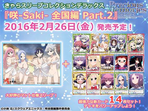 160226_saki2_banner