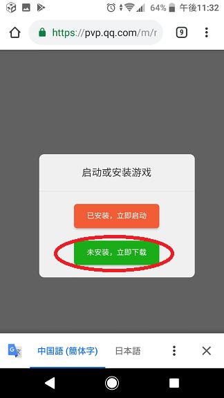 Screenshot_20181115-233225