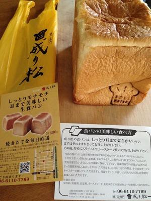 成り松 食パン