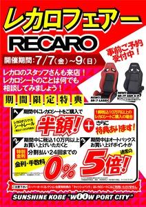 recaro20170707