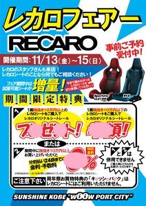 recaro202011 - コピー