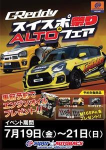 swift-alto201907