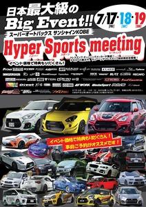 hypersportsmeeting202007