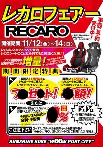 recaro20211112 - コピー