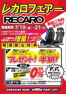 recaro201907
