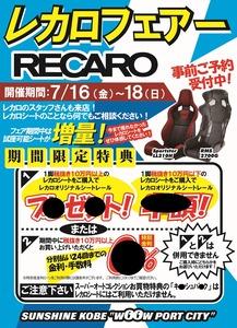 recaro202107 - コピー
