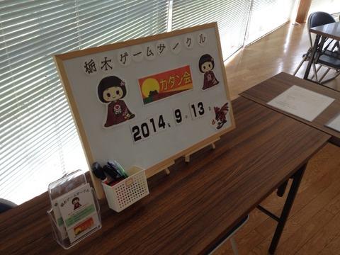2014-09-13-10-14-56