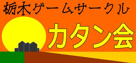 カタン会タイトル