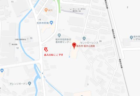 栃木公民館_NEW