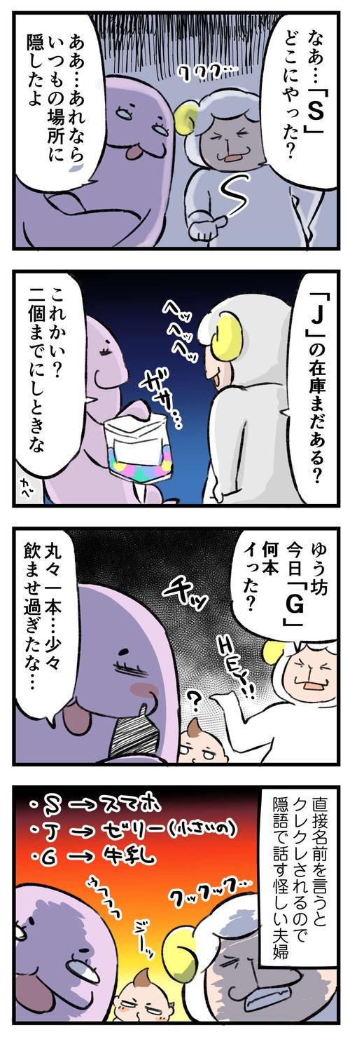 201219_4koma