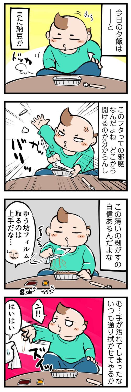 201230_4koma