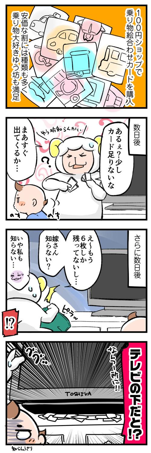 200921_4koma