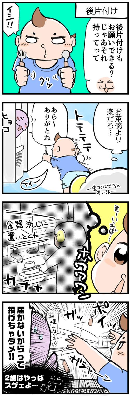 200823_4koma