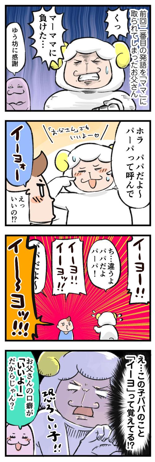 201122_4koma