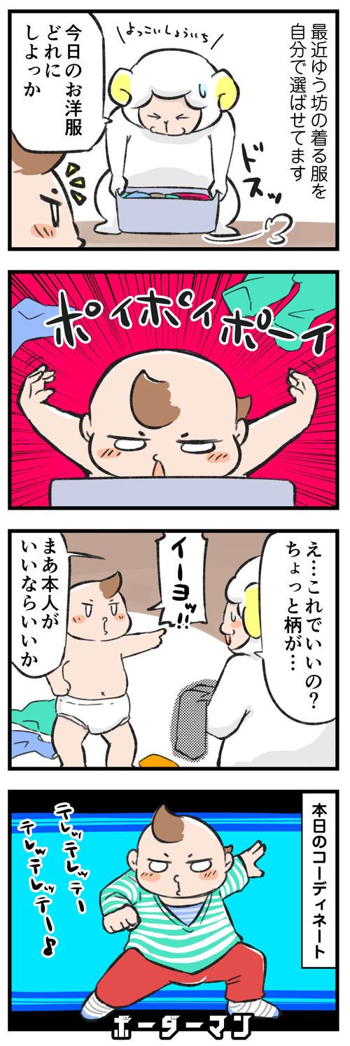 20111201_4koma