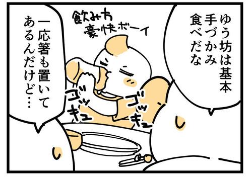 210716_4koma_02