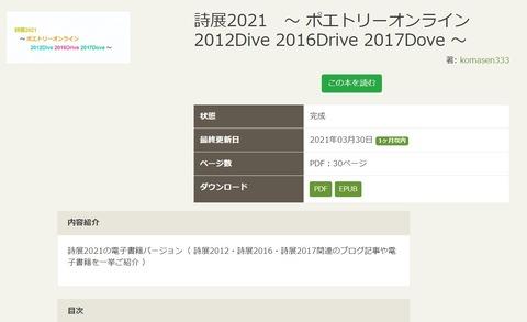 スクリーンショット 2021-03-30 204100