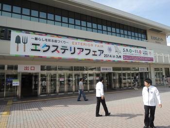エクステリアフェア 2014 In 九州