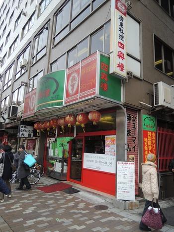 神戸で地元の人が良く利用する肉まんの美味しい店