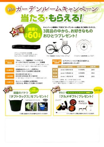 山口県ガーデンルームキャンペーン!