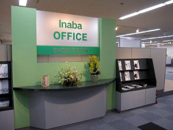 イナバ物置 オフィス家具