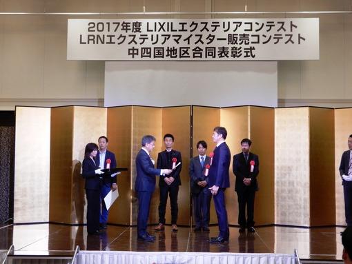 LIXILエクステリアコンテスト表彰式