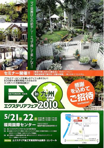 展示会エクステリアフェア2010in九州