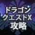 アプリアイコンドラクエ10(3)
