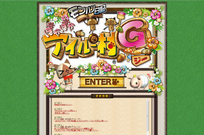 アイルー村G発売日決定