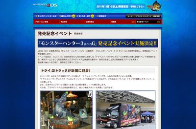 MH3G発売記念イベント