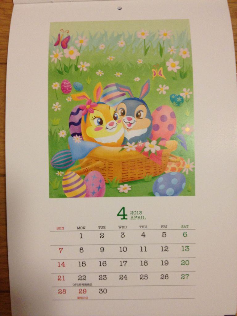 4月のディズニーファンカレンダー : ハッピーディズニー