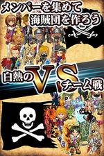 海賊王02