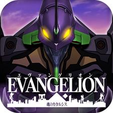 エヴァンゲリオン -魂のカタルシス-300_300