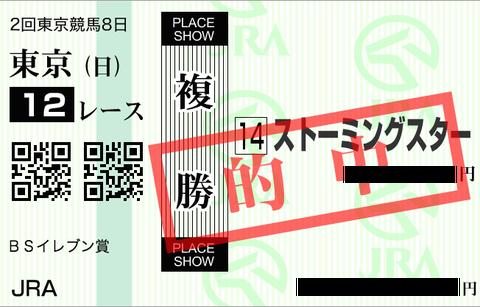 20140518_tokyo12r