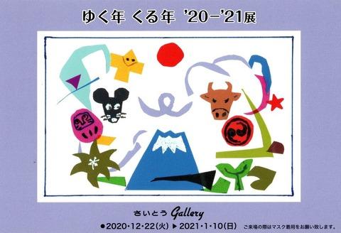R3-1-6 ゆく年くる年展02
