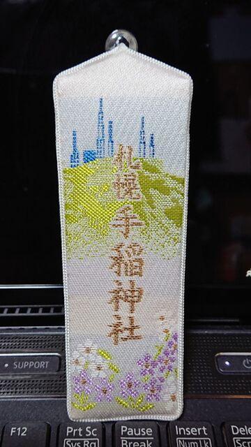 R2-1-4  ⑩手稲神社