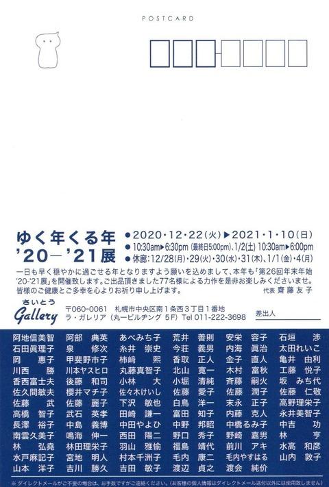 R3-1-6 ゆく年くる年展01