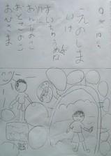 2006_0919_tomo
