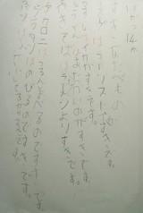 2006_1114_tomo